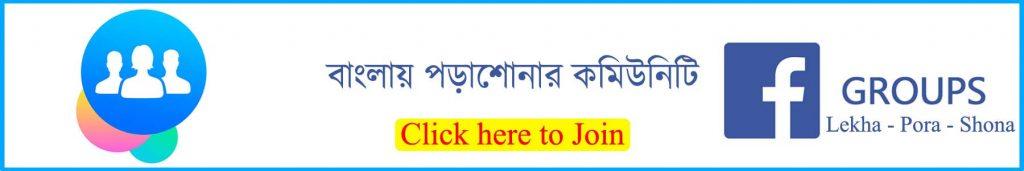 lekha-pora-shona-facebook-group